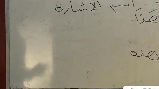 Bahasa Arab Itu Mudah (2A): Mengenal Isim Isyarah