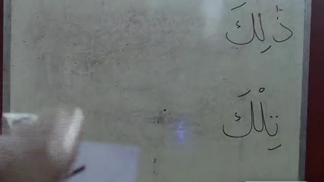 Bahasa Arab Itu Mudah (3A): Mengenal Isim Isyarah