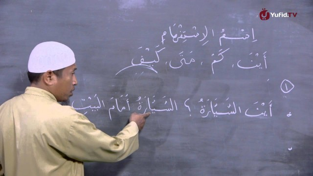 Serial Pelajaran Bahasa Arab (07) – Isim Istifham Aina (Dimana) Kam (Berapa) – Ustadz Hamdan Hambali