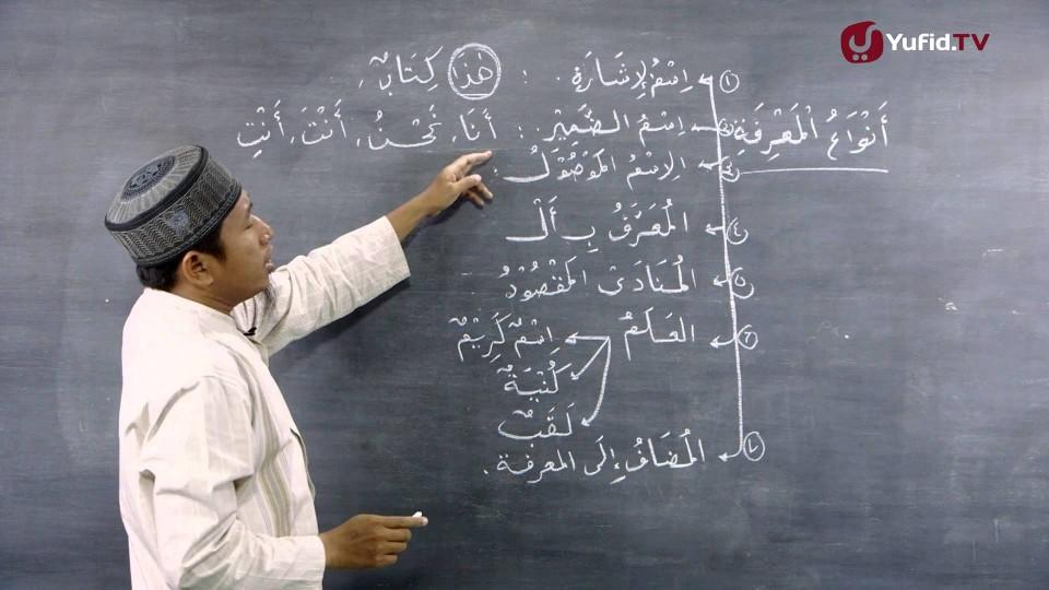 Serial Pelajaran Bahasa Arab (13): Isim Nakirah dan Ma'rifat – Ustadz Hamdan Hambali
