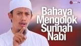 Ceramah Singkat: Bahaya Mengolok-olok Sunnah Nabi – Ustadz Abdurrahman Thoyyib, Lc