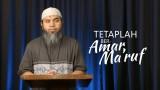 Serial Aqidah Islam 67: Tetaplah Beramar Ma'ruf – Ustadz Afifi Abdul Wadud